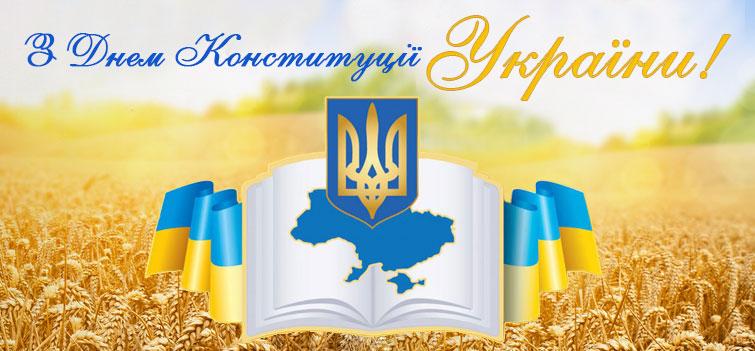 """Результат пошуку зображень за запитом """"з днем конституції україни"""""""